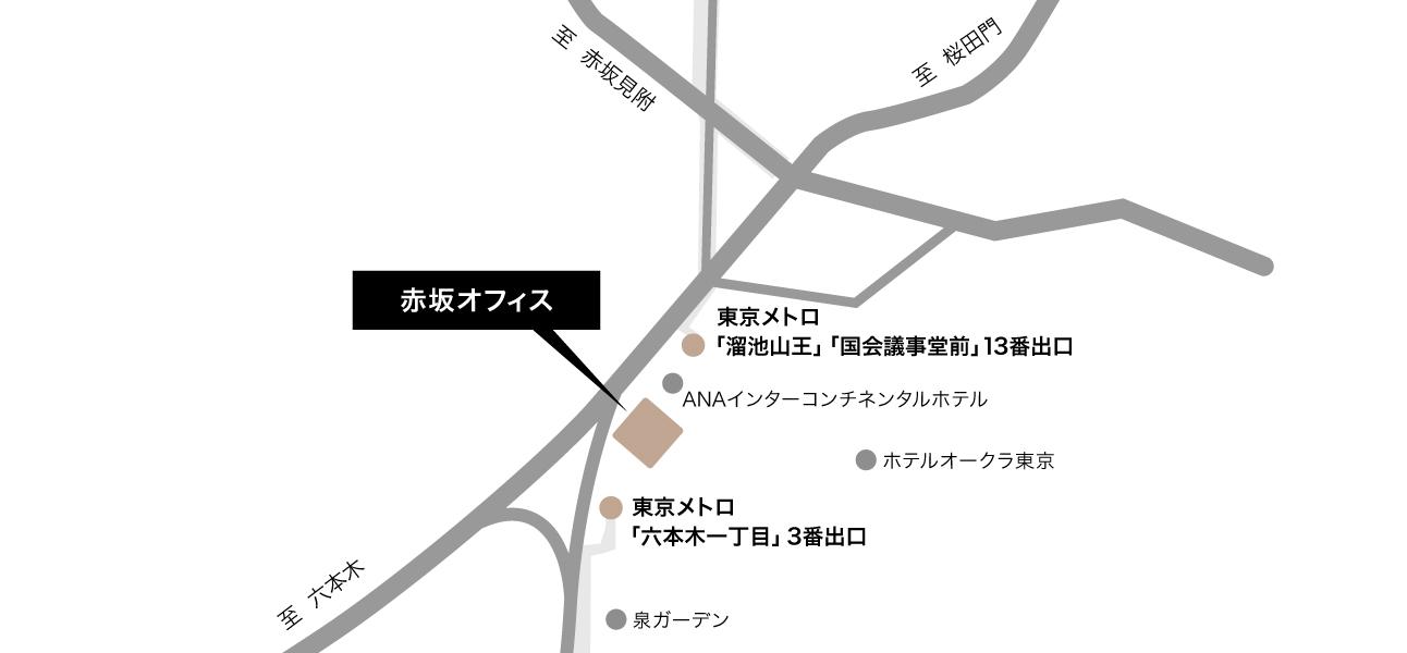 赤坂オフィス